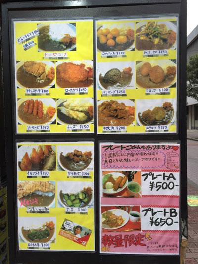 蒲田南口にあるカレー専門店「蒲田南口カレー店」のメニューです