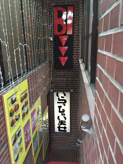 蒲田南口にあるカレー専門店「蒲田南口カレー店」の入口は地下にあります