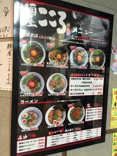 東急線ガード下にある台湾まぜそば専門店「麺屋こころ 蒲田店」のメニューです