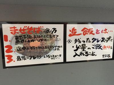 台湾まぜそば専門店「麺屋こころ 蒲田店」のお店には「まぜそばの食べ方」が書いてありました