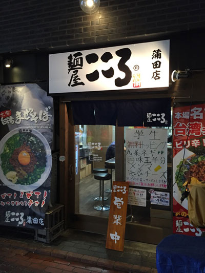 東急線ガード下にある台湾まぜそば専門店「麺屋こころ 蒲田店」の入口です