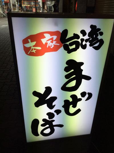 東急線ガード下にある台湾まぜそば専門店「麺屋こころ 蒲田店」の看板です