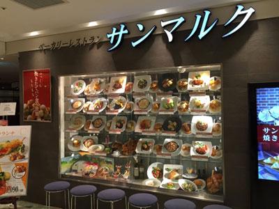 焼きたてのパンが食べ放題のベーカリーレストラン「サンマルク グランデュオ蒲田店」の入口です