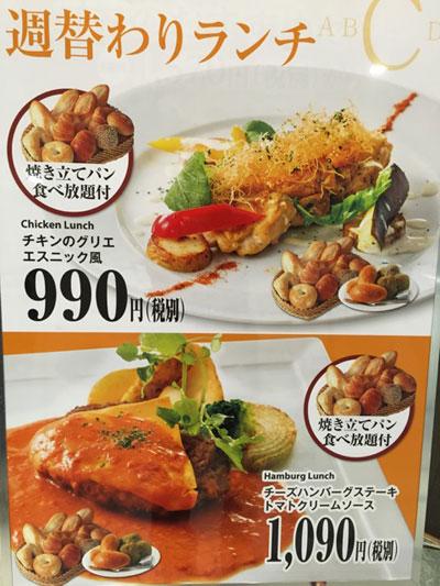 焼きたてのパンが食べ放題のベーカリーレストラン「サンマルク グランデュオ蒲田店」のランチメニューです