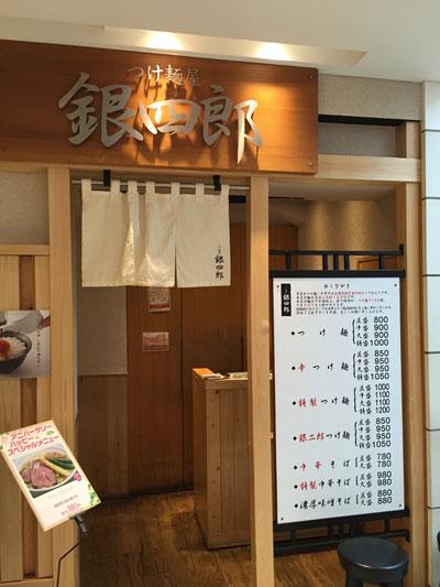 蒲田駅ビルのグランディオ東館の「つけ麺屋 銀次郎」の入口です