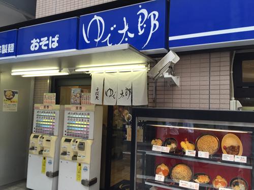 立ち食いそばチェーン店で有名な「ゆで太郎 蒲田中央通店」の入口です