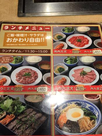 蒲田焼肉ランチ「焼肉 慶州苑」のランチメニュー