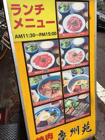 蒲田焼肉ランチ「焼肉 慶州苑」の黄色い看板