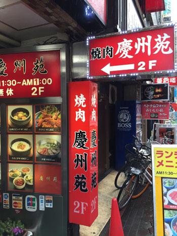 蒲田焼肉ランチ「焼肉 慶州苑」の入口は赤い看板