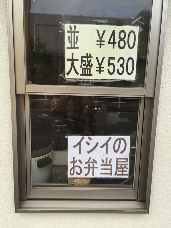 大森南テイクアウトお弁当ランチ「イシイのお弁当やさん」の弁当はごはん並480円、大盛り530円です