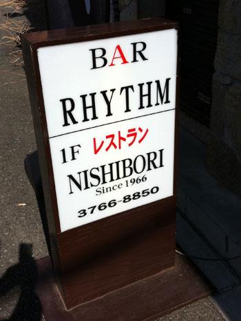 大森洋食ランチ「レストラン西堀」の看板です