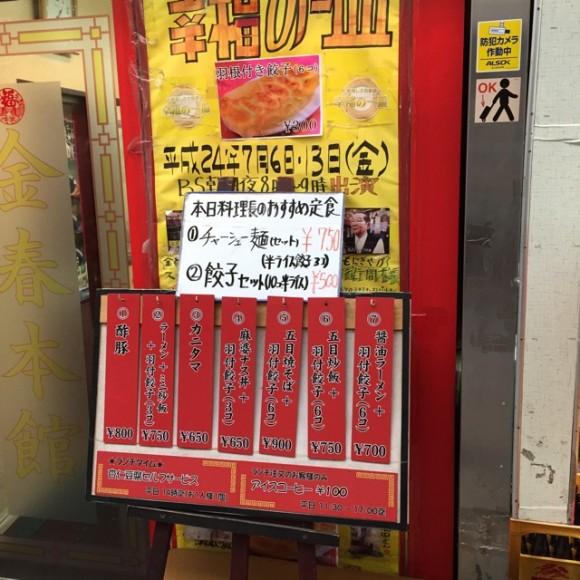 京急蒲田駅にある「元祖 金春本館」のランチ定食メニューです