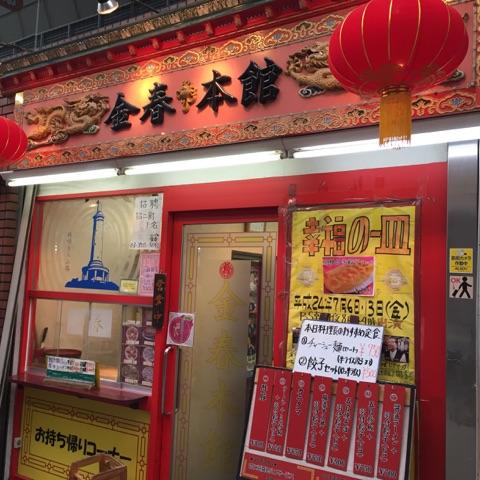 京急蒲田駅にある「元祖 金春本館」の入口です