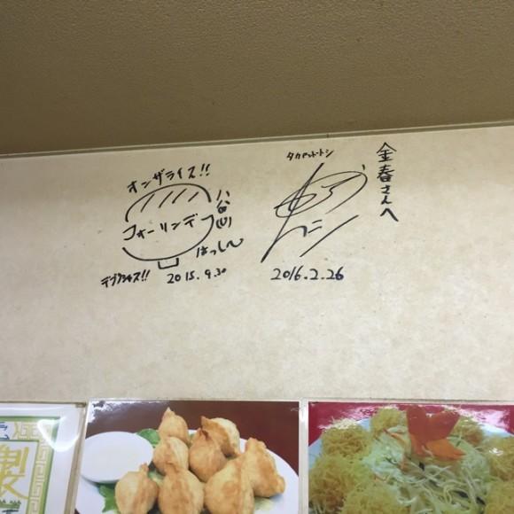京急蒲田駅にある「元祖 金春本館」には芸能人のサインが壁に書かれています