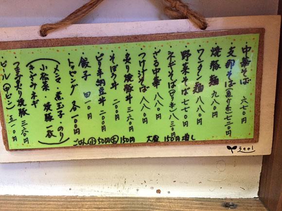 大井町にある中華そば屋さん「麺壱 吉兆」のメニューです