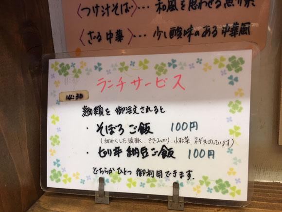 大井町にある中華そば屋さん「麺壱 吉兆」のランチサービス品です
