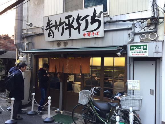大井町にある中華そば屋さん「麺壱 吉兆」の入り口と看板です