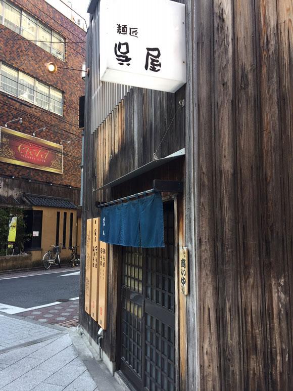 蒲田駅東口ラーメンランチ「麺匠 呉屋(くれや)」です