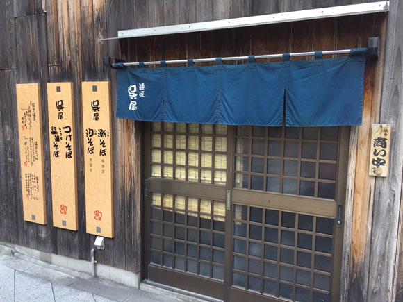 蒲田駅東口ラーメンランチ「麺匠 呉屋(くれや)」入口の暖簾です