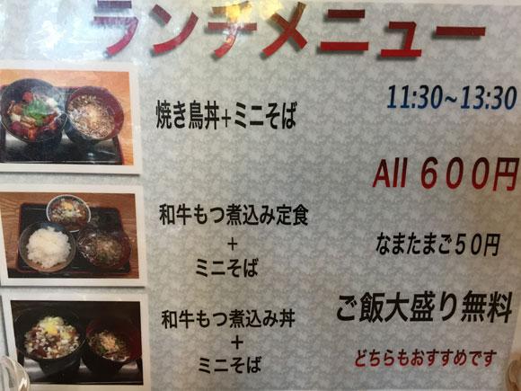 つぶしたて焼き鳥 おみっちゃん 蒲田店のランチメニューです