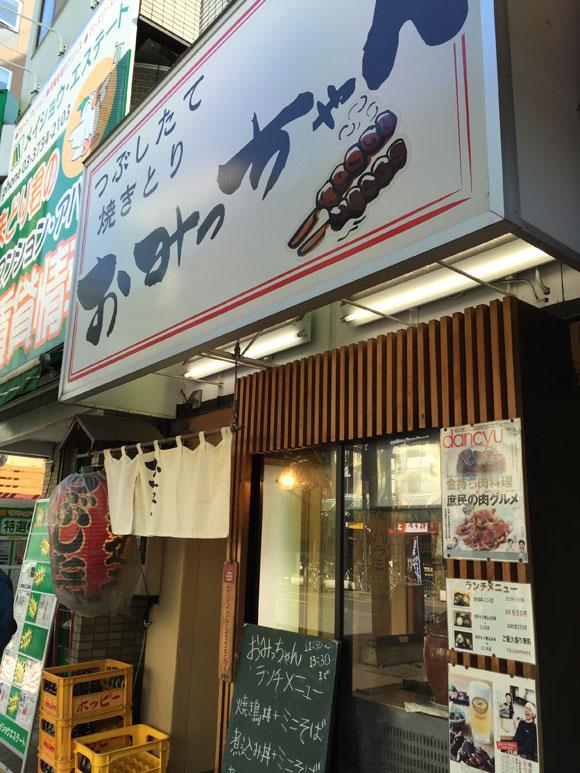 つぶしたて焼き鳥 おみっちゃん 蒲田店の入口です