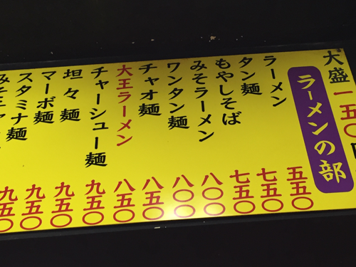 大崎ラーメンランチ「元祖中華つけ麺大王 大崎店」のメニューです