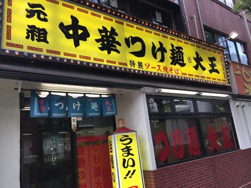 大崎ラーメンランチ「元祖中華つけ麺大王 大崎店」の入口です