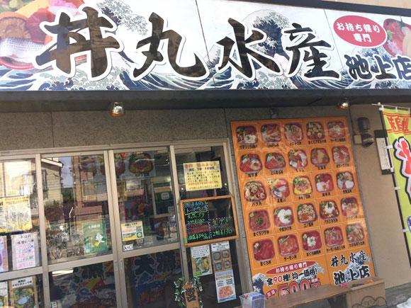 池上テイクアウト海鮮丼ランチ「丼丸水産 池上店」の入口です