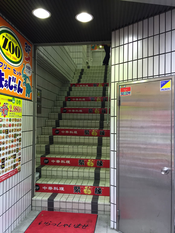 蒲田中華ランチ「聚福縁(しゅうふくえん)」の入口は2Fです