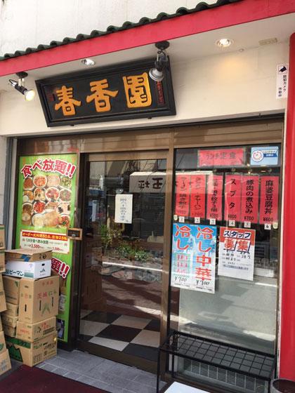 蒲田中華ランチ「中国料理店 春香園」の入口です