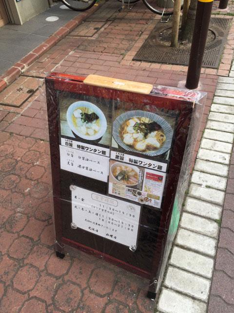 矢口渡ラーメンランチ「中華そば いそべ」の立て看板
