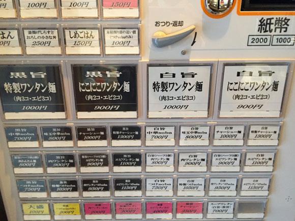 矢口渡ラーメンランチ「中華そば いそべ」 はワンタンメンを押しています
