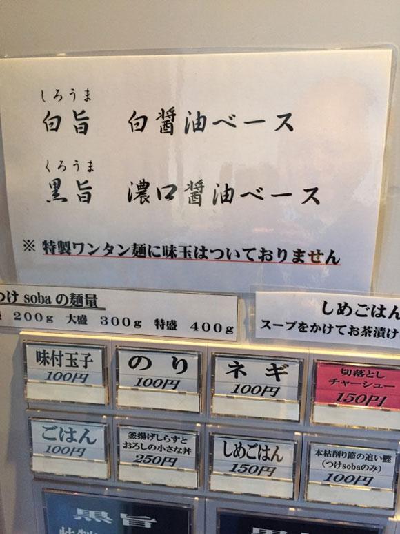 矢口渡ラーメンランチ「中華そば いそべ」 は「黒旨」と「白旨」の2種類からラーメンのスープの味を選べます