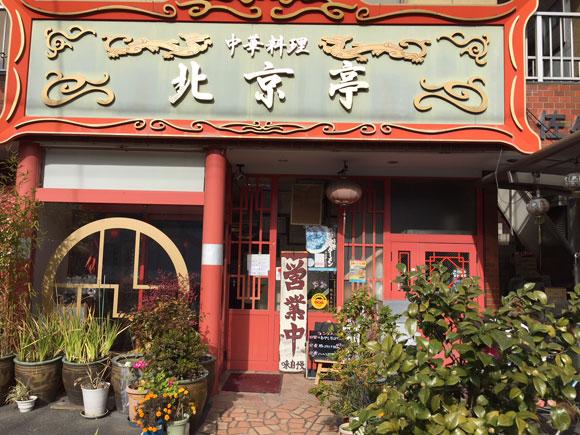 大鳥居ラーメンランチ「中華料理 北京亭」の入口