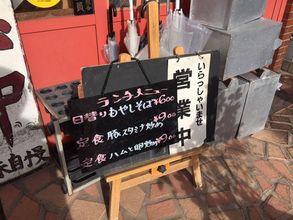 大鳥居ラーメンランチ「中華料理 北京亭」の日替わりランチメニュー