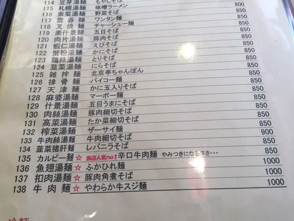 大鳥居ラーメンランチ「中華料理 北京亭」は麺類のメニューが豊富