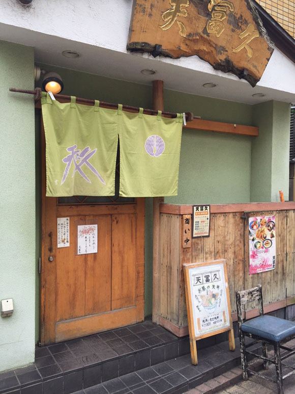 大森で人気の本格天丼「天ぷら 天冨久」の入口です