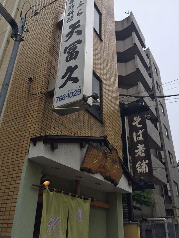 大森で人気の本格天丼「天ぷら 天冨久」の外観です