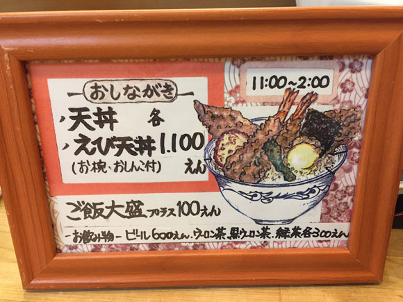 大森で人気の本格天丼「天ぷら 天冨久」のランチは2種類の天丼