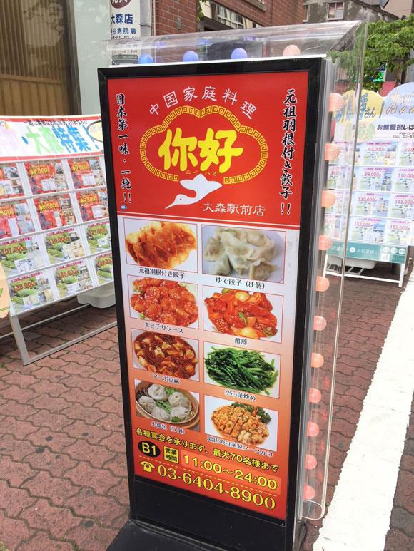 元祖羽根つき餃子!大森中華ランチ「ニイハオ 大森駅前店」 の看板です