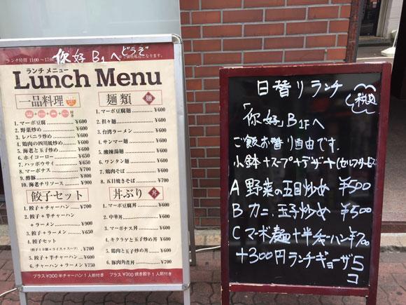 元祖羽根つき餃子!大森中華ランチ「ニイハオ 大森駅前店」 の日替わりランチメニューです