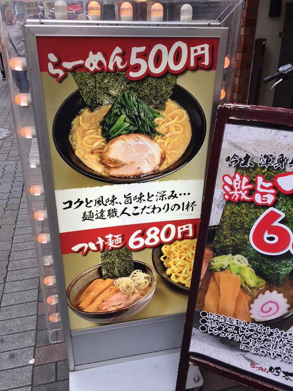 蒲田工学院通りにある「らーめん 吟太」の看板