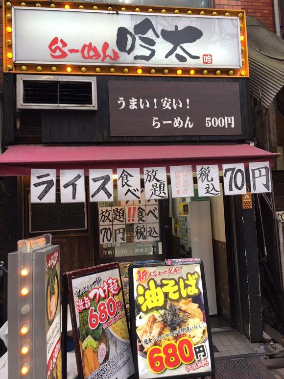 蒲田工学院通りにある「らーめん 吟太」の入口