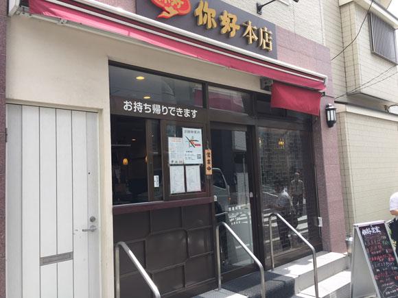 羽根つき餃子発祥の店!蒲田餃子ランチ「ニイハオ(你好)本店」の入口