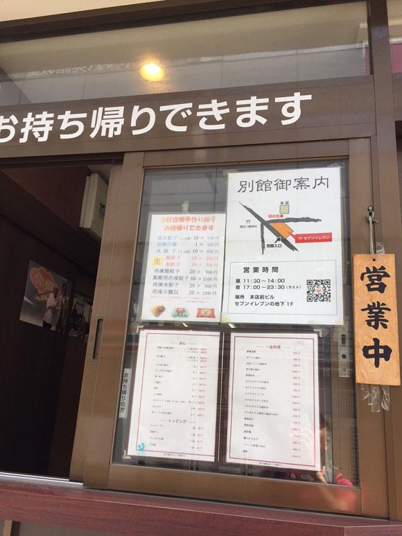 羽根つき餃子発祥の店!蒲田餃子ランチ「ニイハオ(你好)本店」が餃子持ち帰りできます