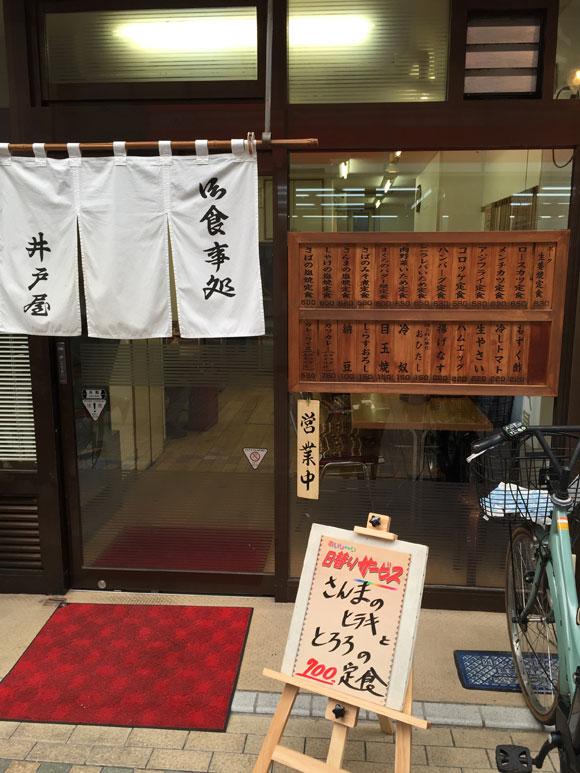京急蒲田アーケード内の商店街あすとにある「お食事処 井戸屋」の入口