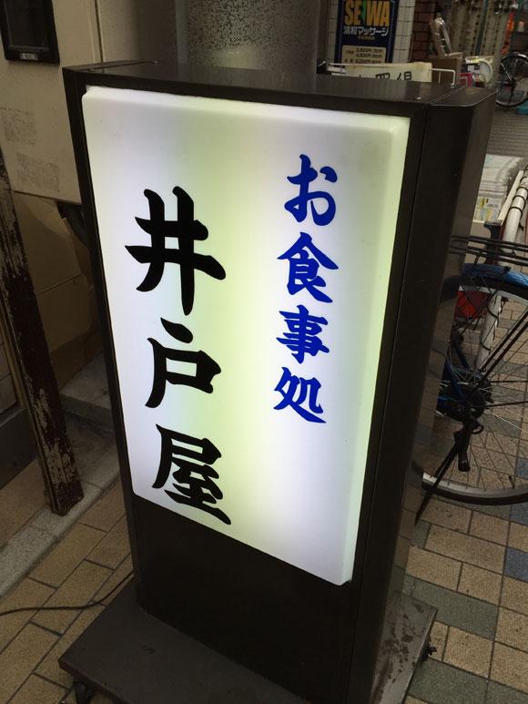 京急蒲田アーケード内の商店街あすとにある「お食事処 井戸屋」の看板
