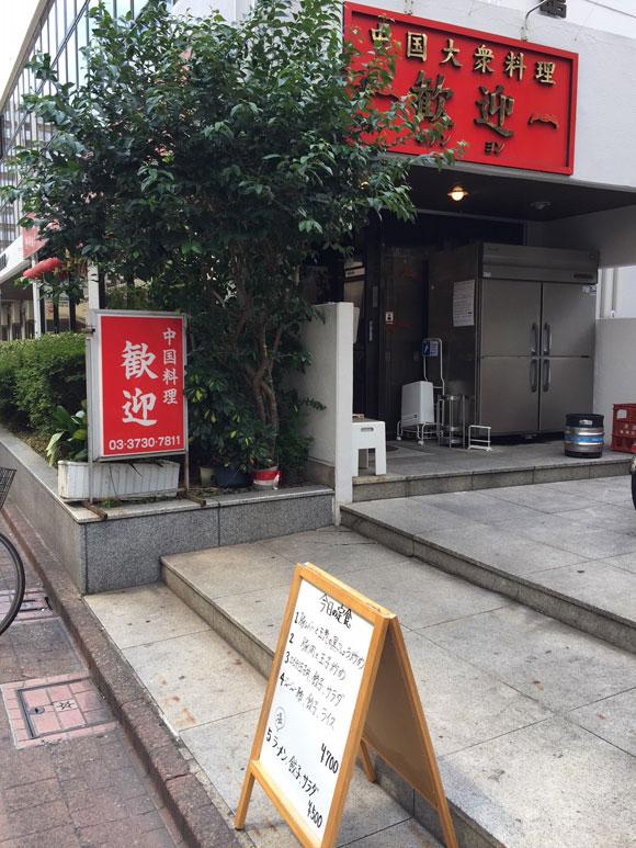 蒲田区役所うらの美味しい中華料理~歓迎(ホワンヨン)本店