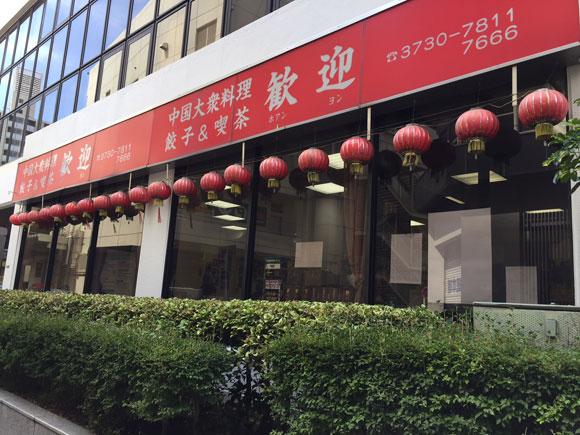 歓迎(ホワンヨン)本店は大田区立消費者生活センタービルの1F