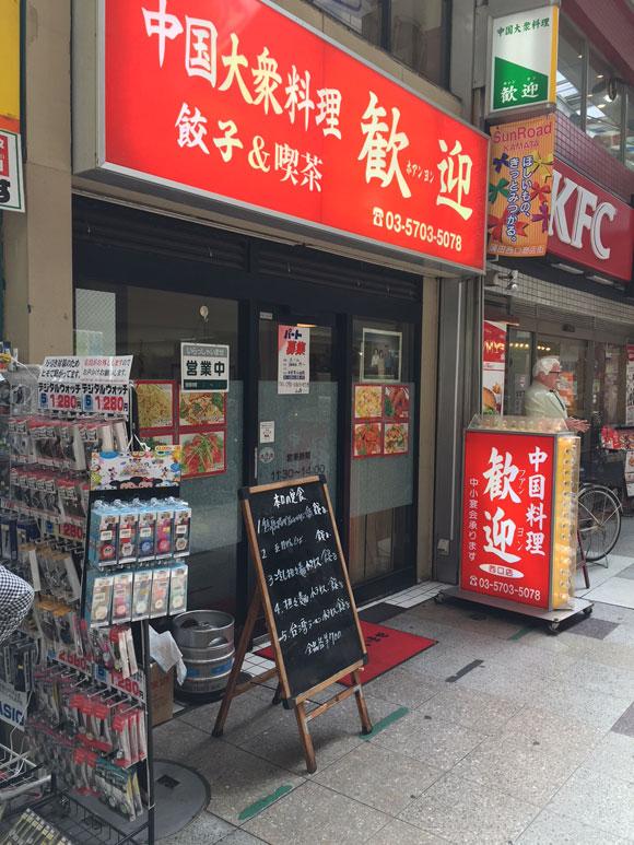 蒲田西口サンロード商店街にある歓迎西口店
